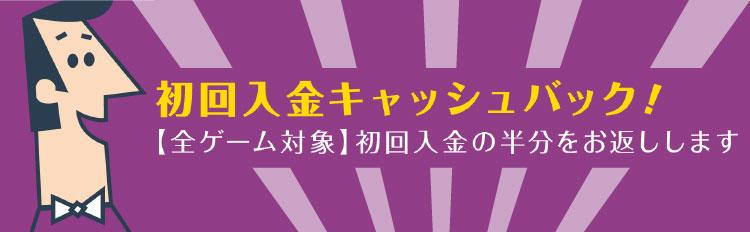 CASINOSECRET(カジノシークレット)の初回入金キャッシュバック!