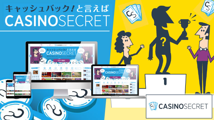 CASINOSECRET(カジノシークレット)の公式サイト