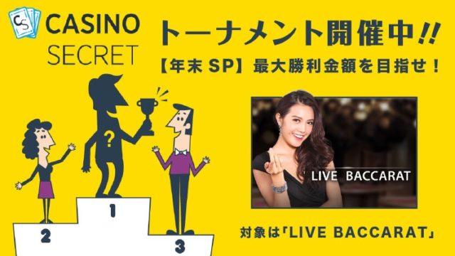 CASINOSECRET(カジノシークレット)のトーナメント(【年末SP】最大勝利金額を目指せ!)