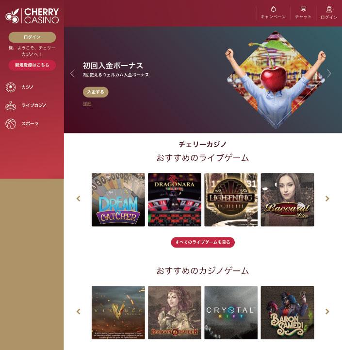チェリーカジノ(CHERRYCASINO)公式サイト