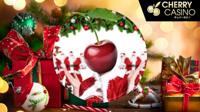 CherryCasino(チェリーカジノ)のサンタクロースからプレゼント