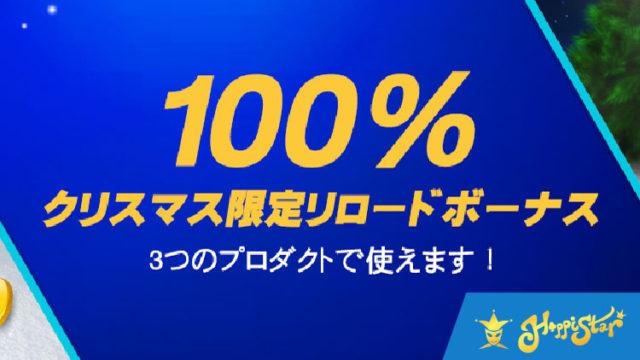 HAPPISTAR(ハッピースターカジノ)のクリスマス限定100%リロードボーナス