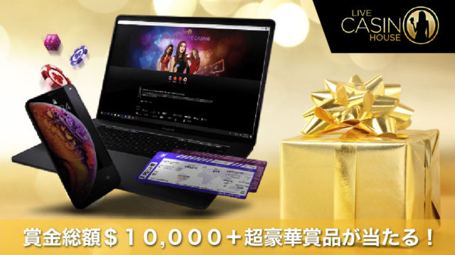 LiveCasinoHouse(ライブカジノハウス)賞金総額10,000ドル+超豪華賞品プレゼント!