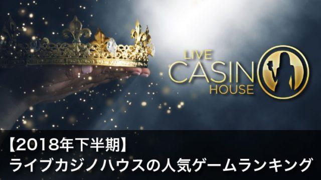 【2018年下半期】ライブカジノハウスの人気ゲームランキング!