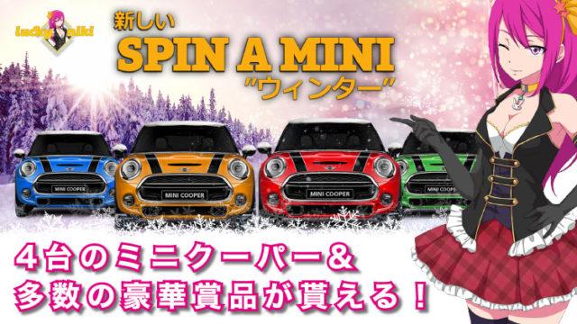 LuckyNikiCasino(ラッキーニッキー)のSPIN A MINI