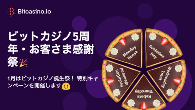 Bitcasino.io(ビットカジノ)のビットカジノ5周年・お客さま感謝祭