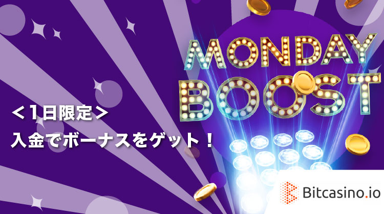 Bitcasino.io(ビットカジノ)のMONDAYBOOST