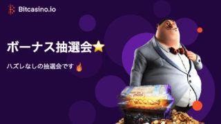 PGsoft社のスロット対象ボーナス抽選会(ビットカジノ)