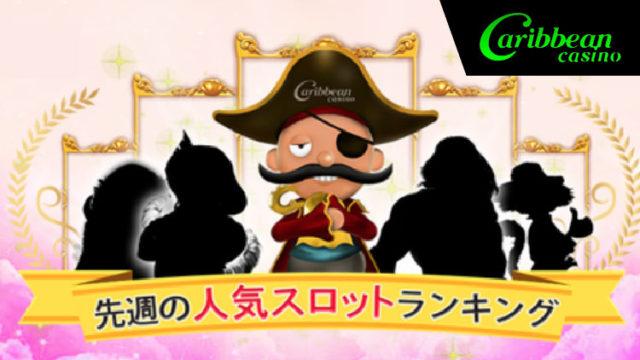カリビアンカジノ(Caribbeancasino)の2019年1月21日~1月27日の人気スロットランキング