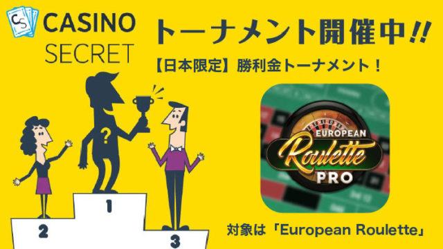 CASINOSECRET(カジノシークレット)の【日本限定】勝利金トーナメント!