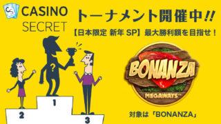 CASINOSECRET(カジノシークレット)のトーナメント(【日本限定 新年SP】最大勝利額を目指せ!)