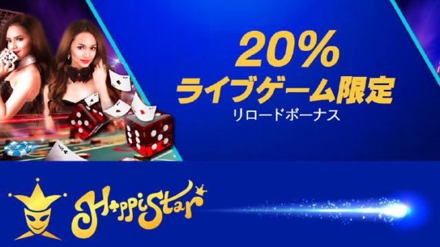 HappiStar(ハッピースター)のライブゲーム限定20%リロードボーナス