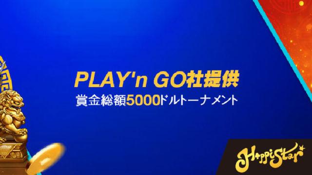 HappiStar(ハッピースター)のPlay'nGO社賞金総額5,000ドルトーナメント