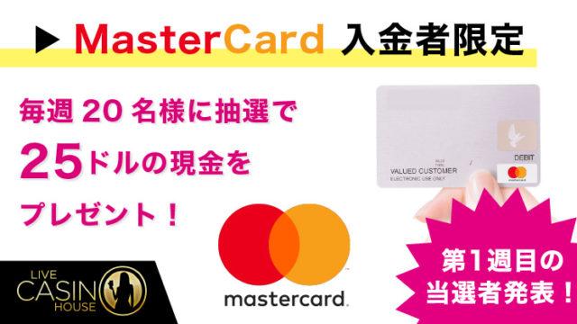 LiveCasinoHouse(ライブカジノハウス)のマスターカード入金キャンペーン(第1週目の当選者発表!)