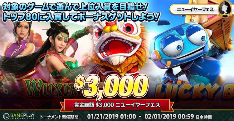 QUEENCASINO(クイーンカジノ)の賞金総額3,000ドルニューイヤーフェス