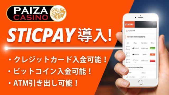 PAIZACASINO(パイザカジノ)でSTICPAYの入出金が利用可能になりました。