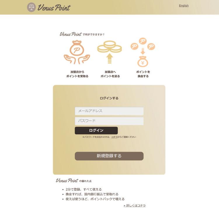 VenusPoint(ヴィーナスポイント)公式サイト