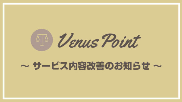 VenusPoint(サービス内容改善のお知らせ )