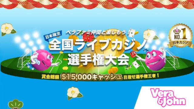 Vera&John(ベラジョンカジノ)の日本限定全国ライブカジノ選手権大会