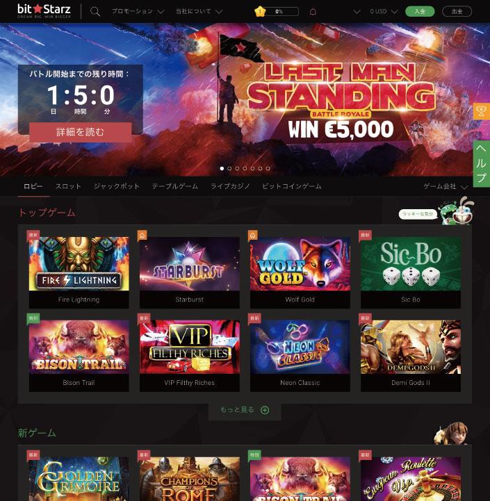 bitstarz(ビットスターズカジノ)の公式サイト