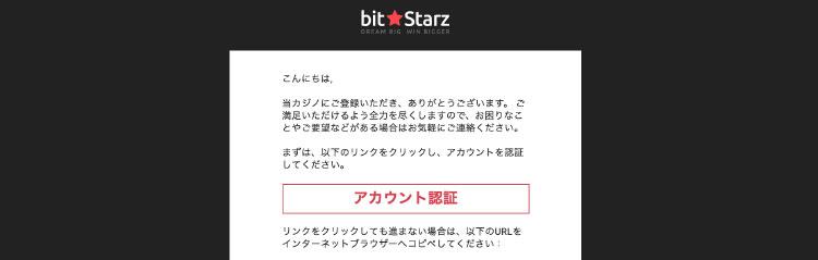 bitstarz(ビットスターズ)の入金不要ボーナスの貰い方