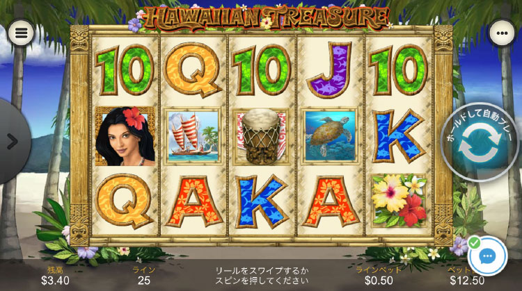 Playtech社のスロット『Hawaiian Treasure』