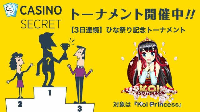 CASINOSECRET(カジノシークレット)の『ひな祭り記念トーナメント(3月1日)』