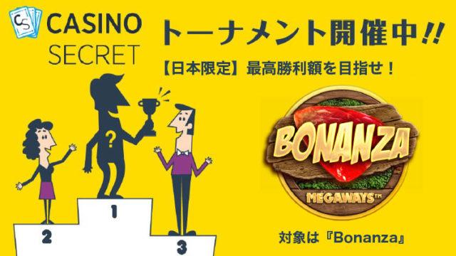 CASINOSECRET(カジノシークレット)のトーナメント『【日本限定】最高勝利額を目指せ!』