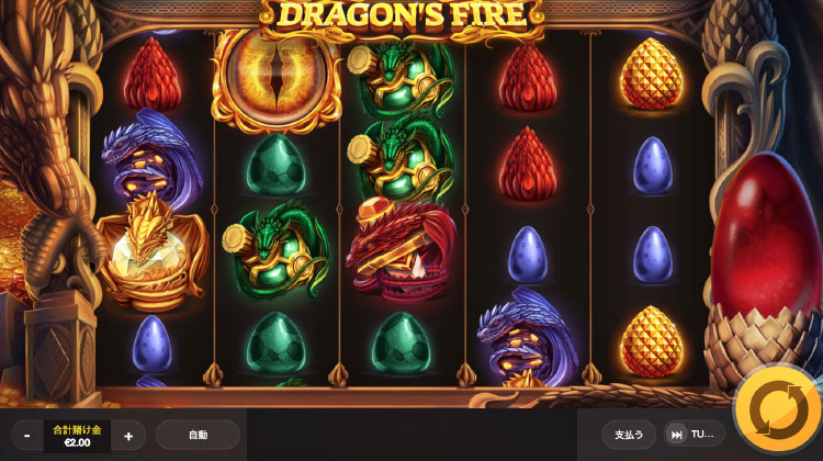 RED TIGER社のスロット『DRAGON'S FIRE』