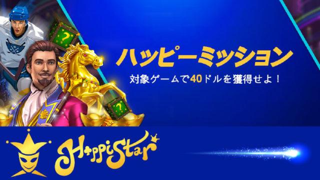 HappiStar(ハッピースターカジノ)のハッピーミッション