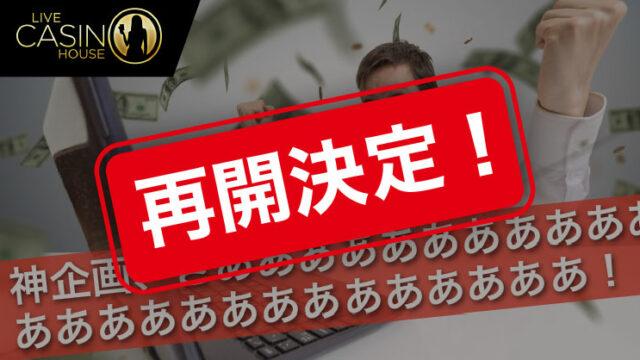 LiveCasinoHouse(ライブカジノハウス)のキャッシュバックキャンペーン再開決定!