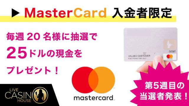 LiveCasinoHouse(ライブカジノハウス)のマスターカード入金キャンペーン(第5週目の当選者発表!)