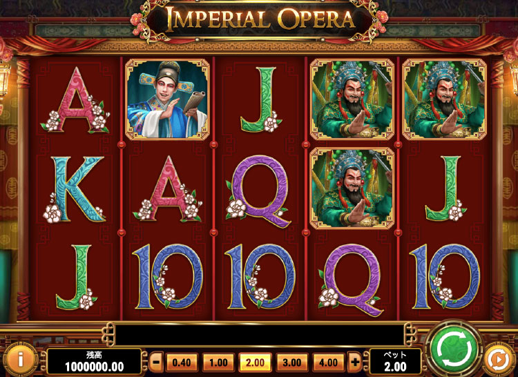 Play'nGO社のスロット『Imperial Opera』