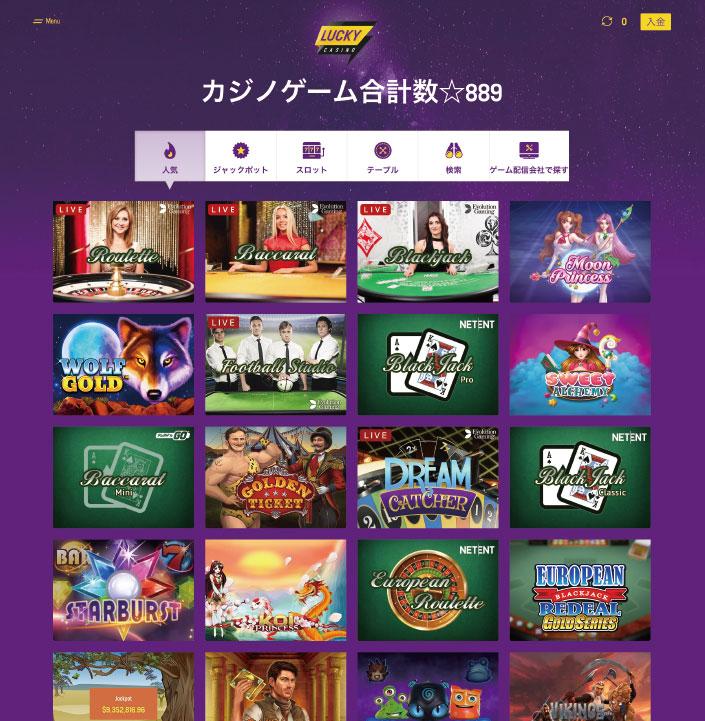 LUCKYCASINO(ラッキーカジノ)の公式サイト