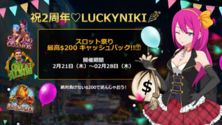 LuckyNiki(ラッキーニッキーカジノ)の2周年記念キャッシュバックプロモーション