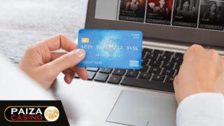 PAIZACASINO(パイザカジノ)でクレジットカード決済が再開!