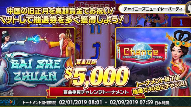 賞金総額5,000ドル!チャイニーズニューイヤーパーティ