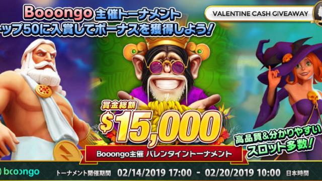 Booongo社主催バレンタイントーナメント
