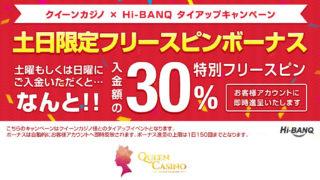 QUEENCASINO(クイーンカジノ)とHi-BANQのタイアップキャンペーン