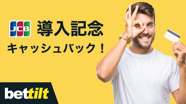 bettilt(ベットティルト)のJCBカード導入記念キャッシュバック!