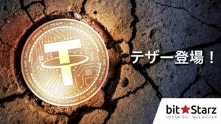 bitstarz(ビットスターズ)に暗号通貨『Tether(テザー)』が新登場!