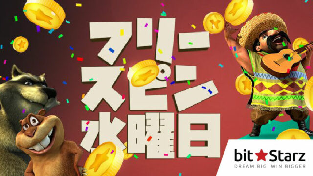 bitstarz(ビットスターズ)の水曜日限定フリースピンボーナス