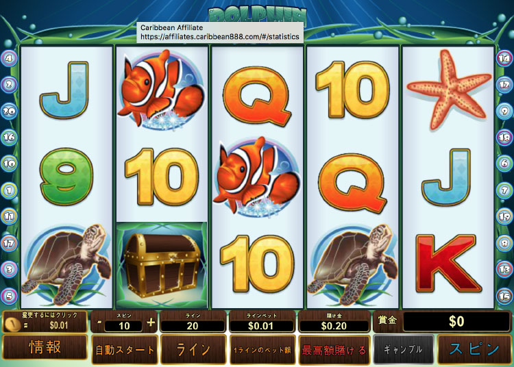 Playtech社のスロット『Dolphin Reef』