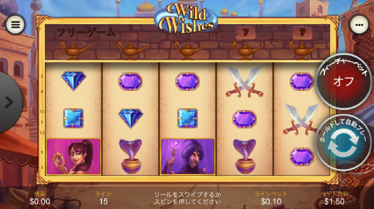 Playtech社のスロット『Wild Wishes』