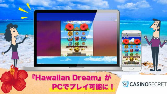 CASINOSECRET(カジノシークレット )で『Hawaiian Dream』のPC版が登場!