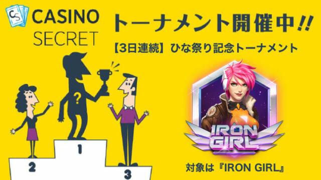CASINOSECRET(カジノシークレット)の『ひな祭り記念トーナメント(3月2日)』