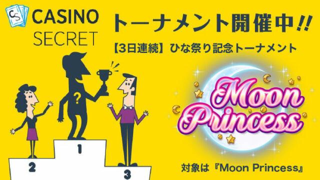 CASINOSECRET(カジノシークレット)の『ひな祭り記念トーナメント(3月3日)』