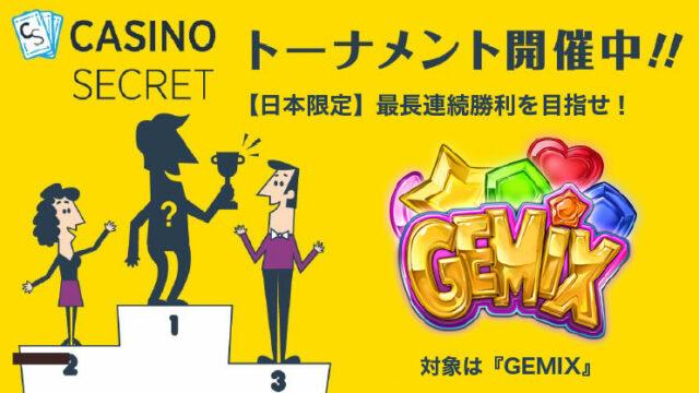 CASINOSECRET(カジノシークレット)のトーナメント『【日本限定】最長連続勝利を目指せ!』
