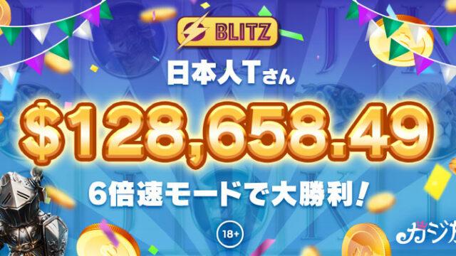 カジ旅のスロット『Divine Fortune』で1,400万の大勝利!