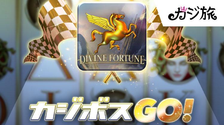 スロット『Divine Fortune』対象!カジ旅のカジボスGO!